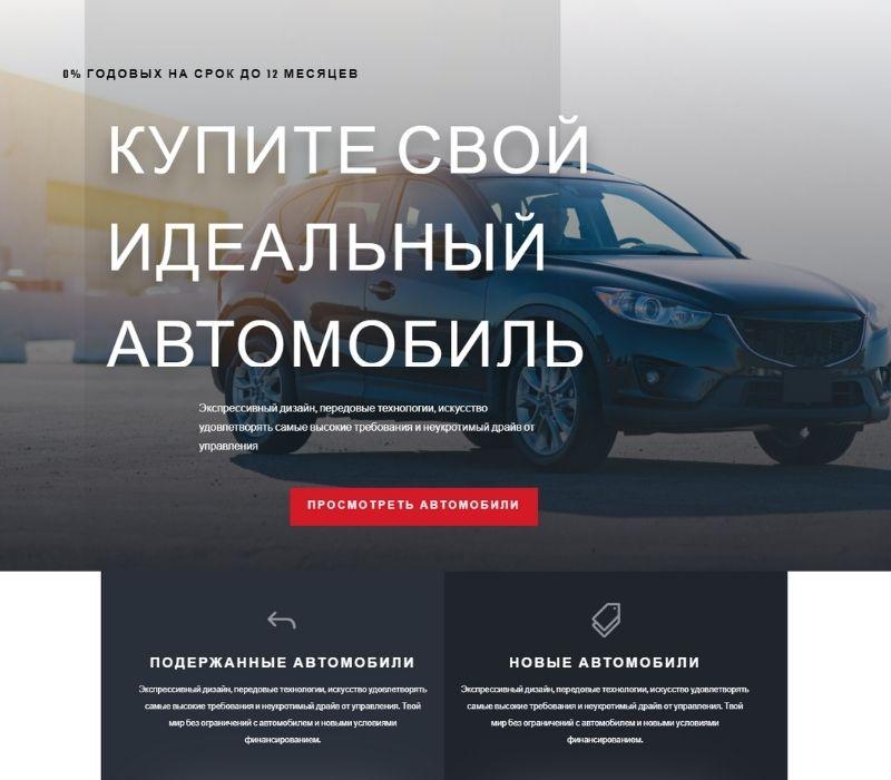 Макет сайта автомобильного салона фото