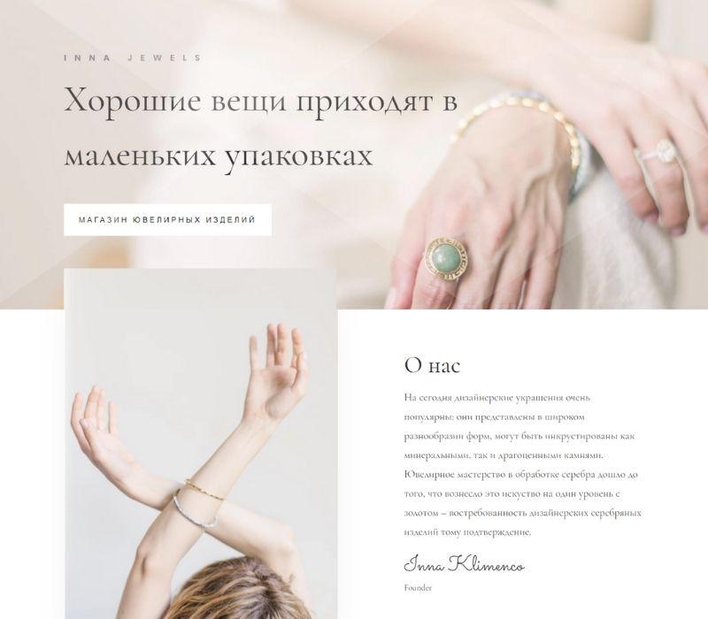 Макет сайта для ювелира фото