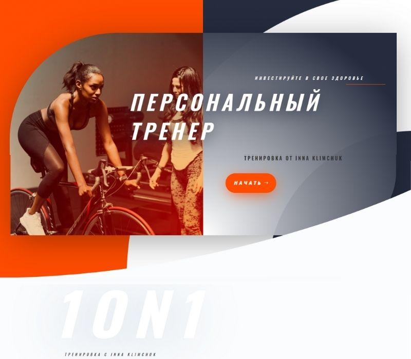 Макет сайта фитнес зала фото