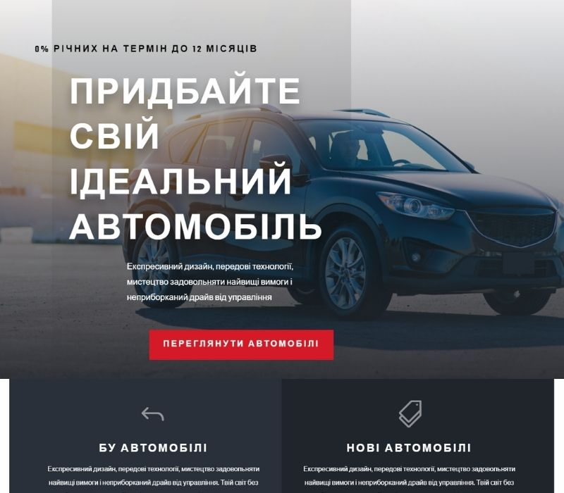 Макет сайту для автомобільного салону фото