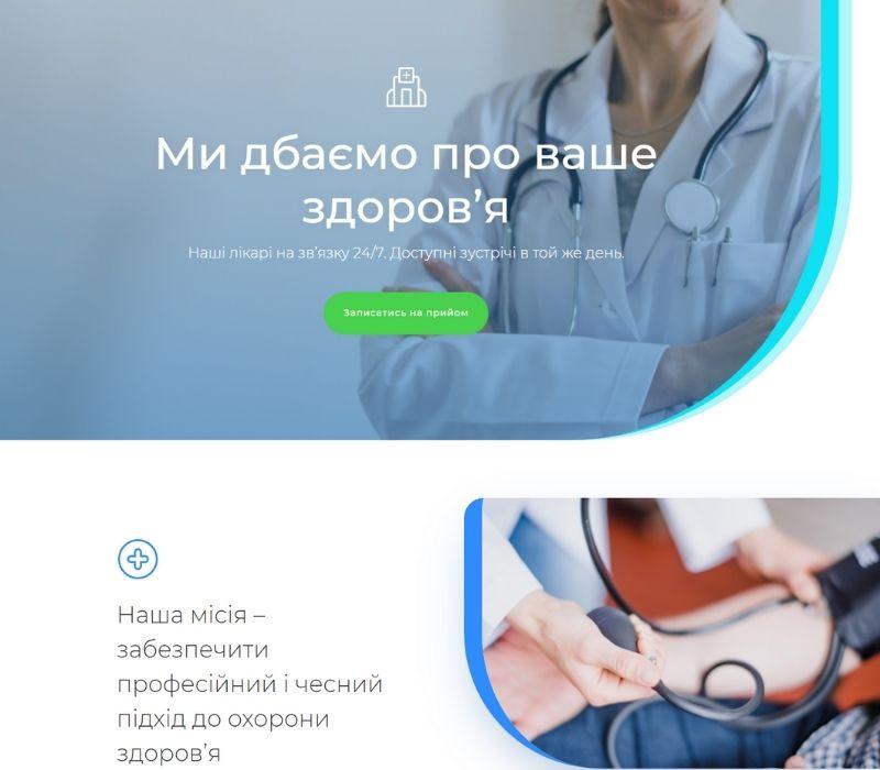 Макет сайту для лікаря фото