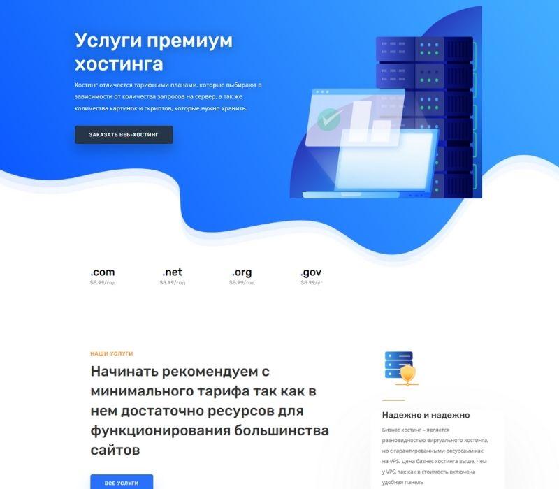 макет сайта интернет провайдера фото
